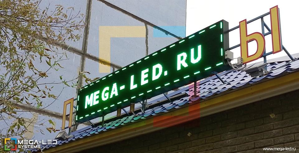 бегущая строка от www.mega-led.ru